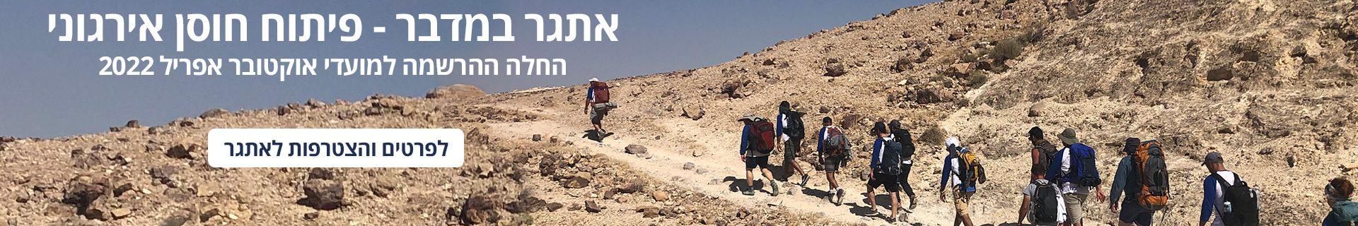 אתגר-במדבר